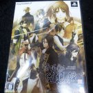PS2 Hakuouki Zuisouroku Limited Edition JPN VER Used Excellent Condition