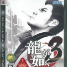 PS3 Yakuza 3 Ryu Ga Gotoku Like A Dragon JPN Ver Used Excellent Condition