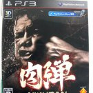PS3 Nikudan Fist Fight JPN Ver Used Nice Condition