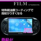 PS Vita Official Licenced New Kind Oil Coated Screen Film Fingerprint thinner
