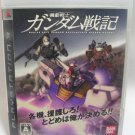 PS3 Mobile Suit Gundam Battlefield Record U.C. 0081 JPN VER Used Excellent Condi