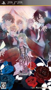 PSP Gekka Ryouran Romance JPN VER NEW