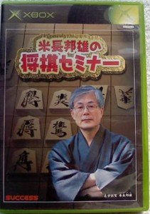 XBOX Yonenaga Kunio no Shogi Seminar JPN VER Used Excellent Condition
