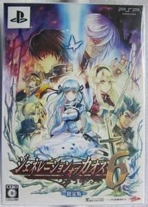 PSP Generation of Chaos 6 JPN LTD BOX NEW