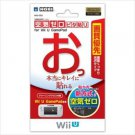 Nintendo Wii U Game Pad Official Licensed Screen Protective Film Anti Air Bubble
