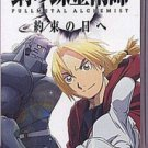 PSP Fullmetal Alchemist Yakusoku no Hi e JPN VER Used Excellent Condition