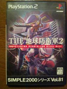 PS2 The Chikyu Boueigun 2 JPN VER Used Excellent Condition