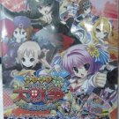 PS3 Moe Moe Dai Sensou Gendaiban Plus JPN VER Used Excellent Condition