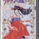PSP Sakura Taisen 1 & 2 Sega the Best JPN VER Used Excellent Condition