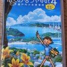 PSP Boku no Natsyasumi 4 Setouchi Shounen Tantei dan Boku to Himitsu no Chizu JP