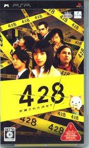 PSP 428: Fusa Sareta Shibuya de JPN VER Used Excellent Condition