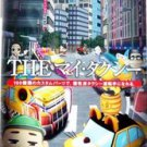 PSP Simple 2500 Series Portable Vol 9 The My Taxi JPN VER Used Excellent Conditi