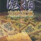 PSP Isshou Asoberu Todai Shogi Sakidzume Shogi Dojo JPN VER NEW