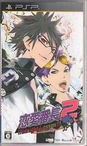 PSP Renai Banchou 2 Midnight Lesson JPN VER Used Excellent Condition