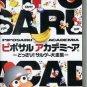 PSP Piposaru Academia Dossari Sarugee Daizenshu JPN VER Used Excellent Condition