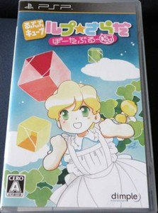 PSP Loopop Cube Loop Salad Portable Matatabi JPN VER Used Excellent Condition
