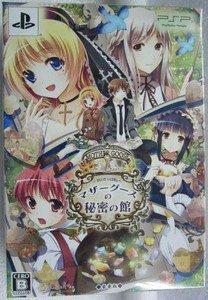 PSP Mother Goose no Himitsu no Yakata Blue Label JPN LTD BOX Used Excellent Cond