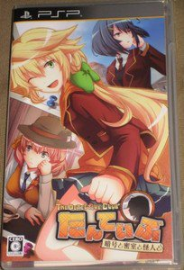 PSP Tanteibu The Detective Club Ango to Misshitsu to Kaijin to JPN VER Used Exce