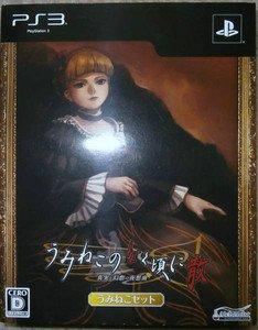 PS3 Umineko no Naku Koro ni: Majo to Suiri no Rondo JPN VER Used Excellent