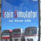 PS2 Train Simulator: Keisei Toei Asakusa Keikyu Line JPN VER Used Excellent Cond