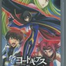 PSP Code Geass Lost Colors JPN Special Edition w/UMD Video Black Rebellion Used