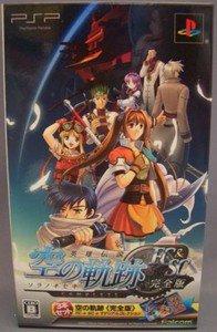 PSP Eiyuu Densetsu Sora no Kiseki SC & FC Pack JPN VER Used Excellent