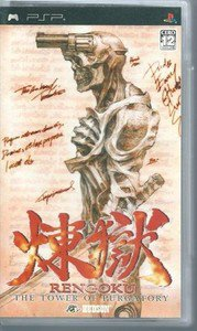 PSP Rengoku The Tower of Purgatory JPN VER Used Excellent Condition