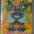 PSP Taikou Risshiden V JPN VER Used Excellent Condition