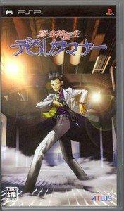 PSP Shin Megami Tensei Devil Summoner JPN VER Used Excellent Condition
