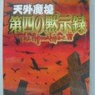 PSP Tengai Makyou The Apocalypse IV JPN VER Used Excellent