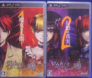 PSP Umineko no Naku Koro ni Portable 1 & 2 Set JPN VER Used Excellent Condition