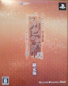 PS3 Hiiro no Kakera Aizouban: Akane Iro no Tsuioku JPN VER Used Excellent Condit