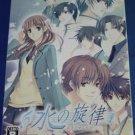 PSP Mizu no Senritsu Limited Edition JPN VER Used Excellent Condition