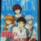 PSP Neon Genesis Evangelion Girlfriend of Steel JPN VER Used Excellent Condition