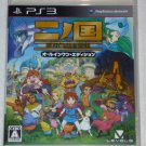 PS3 Ni no Kuni: Queen of the White Holy Ashes JPN VER Used Excellent Condition