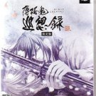 PS3 Hakuoki Jyunsoroku LTD BOX JPN VER Used Excellent Condition