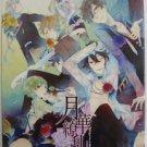 PSP Gekka Ryouran Romance LTD Edition Bundle JPN VER Used Excellent Condition