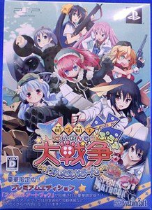 PSP Higurashi Daybreak Portable Mega Edition JPN VER Used Excellent Condition