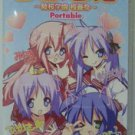 PSP Lucky Star Ryouou Gakuen Outousai Portable JPN VER Used Excellent Condition