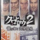 PSP Kurohyou 2 Ryu ga Gotoku Asura Hen JPN VER Used Excellent Condition