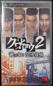 PSP Kurohyou 2 Ryu ga Gotoku Asura Hen JPN VER Used Excellent Condition