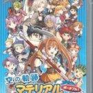 PSP Eiyu Densetsu Sora no Kiseki Material Collection JPN VER Used Excellent