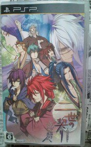 PSP Nise No Chigiri Omoide No Saki e JPN VER Used Excellent Condition