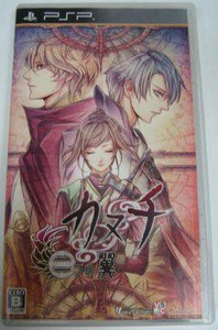 PSP Kanuchi Futatsu no Tsubasa JPN VER Used Excellent Condition