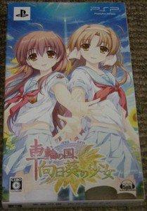 PSP Sharin no Kuni Himawari no Sh�jo JPN VER Used Excellent Condition