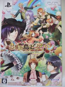 PSP Okashi na Shima no Peter Pan Sweet Neverland JPN VER Used Excellent Conditio