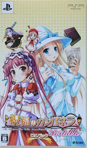 PSP Shukufuku no Campanella Portable DX Pack JPN VER Used Excellent Condition
