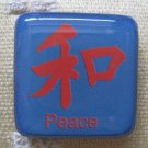 """Chinese Character """"Peace"""" Square Magnet"""