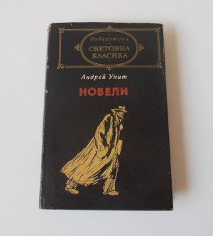 книга новели,анд�ей �пи�