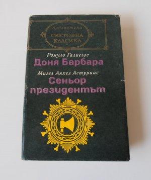 книга дон� ба�ба�а,галиего�